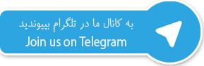 کانال تلگرام فری پرمیوم